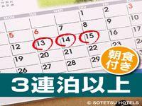 【キャッシュレス決済限定】≪連泊限定≫3連泊プラン(朝食付き)