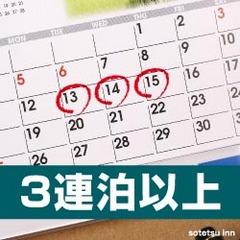【連泊限定】3連泊プラン<素泊まり>