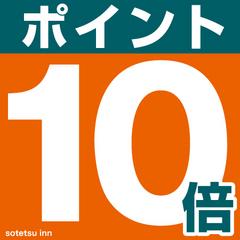 【新春フェア】ポイント10倍プラン<素泊まり>