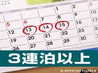 【キャッシュレス決済限定】≪連泊限定≫3連泊プラン(素泊まり)