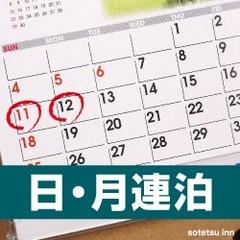 【日曜・月曜限定】お得に宿泊するなら日・月が狙い目!!<素泊まり>