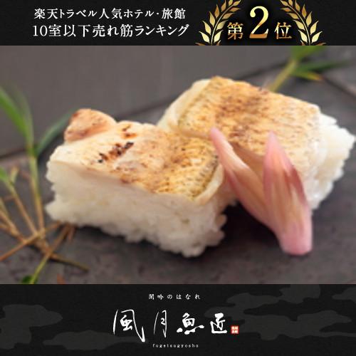 Тоёока - Kinosaki Onsen Fugetsu Gyosho