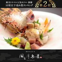【楽天ポイント5倍】 鮮度抜群魚の王様のどくろ尽し!姿造り+塩焼き+鍋+最後はお寿司で♪