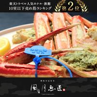 魚屋プロデュース!地物厳選 活蟹を味わう 特選地かにづくし【訳あり】