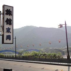 【1泊朝食付】朝はほっこり家庭的な和朝食。錦川河畔と錦帯橋もすぐ近く!※現金特価※