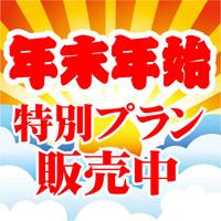 【12/31〜1/3限定】【グレードUP】特製ごま豆腐も召し上がってください★食前酒付き《現金特価》