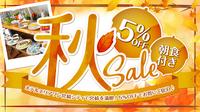 【秋旅セール】秋の爽やかな宮崎満喫♪とってもお得な旅セール!!【彩り豊かな朝食付】