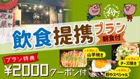 ★鉄板焼き★『粉や』と提携!!お食事券2000円分がついてくる♪【朝食付】