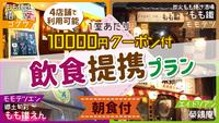 ★念願★もも焼きグループと提携!!お食事券10,000円分がついてくる♪【朝食付】