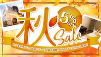 【秋旅セール】秋の爽やかな宮崎満喫♪とってもお得な旅セール!!【素泊り】