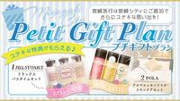【プチギフトプラン☆彡】大人気ブランドのスキンケア・バスタイムセットが特典♪【素泊り】