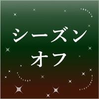 シーズンオフで得々プラン!!