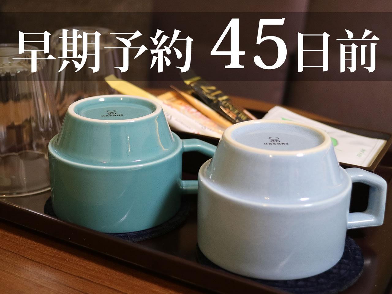 【さき楽】45日前予約限定プラン■朝食付き