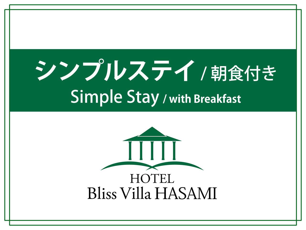 【シンプルステイ】スタンダードプラン■朝食付き