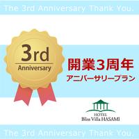 【開業3周年】鬼木棚田米&波佐見茶のお土産付きアニバーサリープラン■朝食付き