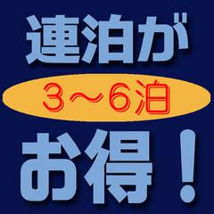 <連泊3〜6泊>連泊割引♪3泊以上で1泊につき通常の500円引き(素泊まり)