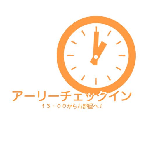 【室数限定】13時から!アーリーチェックインプラン ◆焼きたてパンをご提供◆ VOD観放題