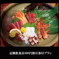 【近隣飲食店プラン】…割引券プレゼント(★´∀`)ノ