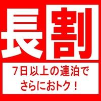 ☆…連泊プラン☆…7連泊からお得!☆…スパサウナ・朝食バイキング付宿泊プラン※男性専用