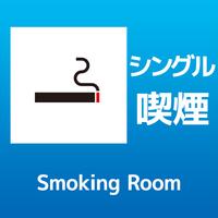 連泊シングルプラン【喫煙】※最終チェックイン21時00分注意●駐車場代込