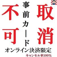 ★宿泊確定★事前カード決済限定シングルプラン【禁煙】