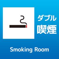 ダブルルームスタンダードプラン【喫煙】※最終チェックイン21時00分注意●駐車場代込