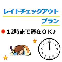 レイトチェックアウトプラン【禁煙】