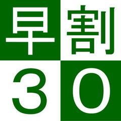 【早割30】 30日前のご予約で1,000円OFF「150g以上!前沢牛づくし会席」さき楽プラン