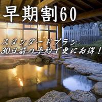 【早割60】60日前のご予約で1500円OFF&ワンドリンク♪「スタンダード錦膳」さき楽60