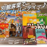 【温泉でゲームParty☆】別館客室で周りを気にせずワイワイ!特典付き「お部屋でPartyプラン♪」