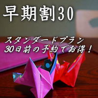【早割30】 30日前のご予約で1,500円OFF♪「スタンダード錦膳」さき楽プラン