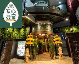 プレミア新宿駅前店