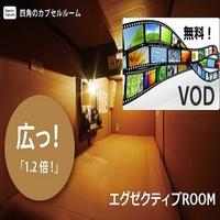 人工温泉付エグゼクティブROOM【男性専用】