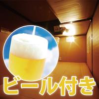 【楽天限定2020】期間限定!プレミアムビール無料♪お風呂上りの一杯サービス!【男性専用】