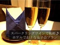 最大4名様ご宿泊可能!スパークリングワインで乾杯♪ホテルでおとな女子会【自慢の朝食付き】