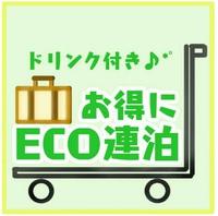 ◆表示料金は安心の1部屋合計◆人数が増える程お得♪◆舞浜駅まで電車2駅6分◆条件無のお得ECO連泊♪