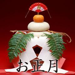 <朝食>【年末年始】限定★2019年幕開け★小浜温泉でほっこり温旅