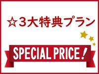 ☆3大特典付き☆ 朝食付き!VOD見放題!ファミリーマート券2000円プレゼント!