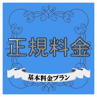 【正規料金】ラックレートプラン