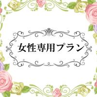 【女性限定×期間限定】バーゲンプライス☆レディースシングルプラン♪