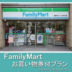 【女性限定】 ファミマ券1000円付☆シングルプラン+サルヴァトーレ朝食付