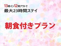 13時イン12時アウト★カップル&ファミリー朝食付プラン★