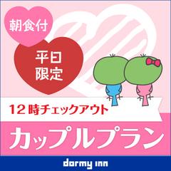 【カップル限定】☆カップル☆応援プラン 朝食無料&12時チェックアウト付き♪