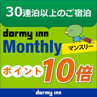 【Monthly】ポイント10倍マンスリープラン≪朝食付き≫