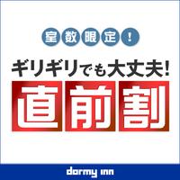 【日にち限定】★朝食付★スペシャルデイプラン【直前割】