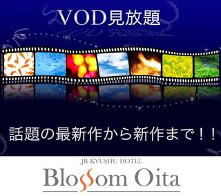 【100タイトル以上の映画が見放題】VODプラン(温泉付)