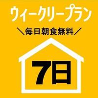 【ウィークリープラン】7泊のご宿泊でお得★軽朝食付