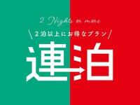 【冬休み限定】2泊以上deお得♪連泊割プラン〜東京観光にオススメ◎ダブルルーム朝食付〜
