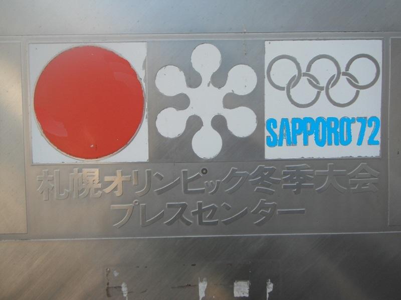 Саппоро - Hokkaido Seishonen Kaikan Compass