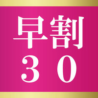 ★早割30★【素泊まりプラン】富士急ハイランド車10分☆ビジネスにも観光にもおススメ♪